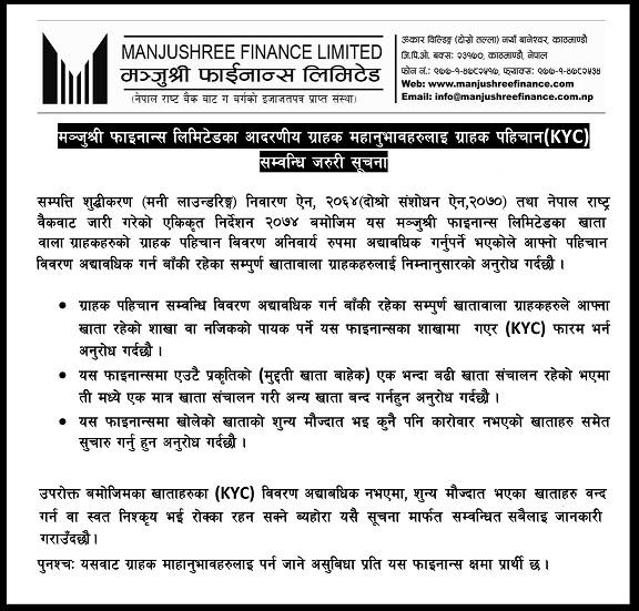 KYC notice